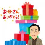 母の日プレゼント《1万円~》くらいの人気&定番アイテム
