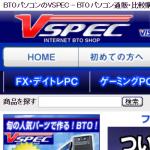 BTOパソコンでサクサク快適な4K動画編集を【VSPEC スタッフさんインタビュー】