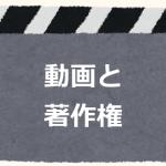 動画と著作権