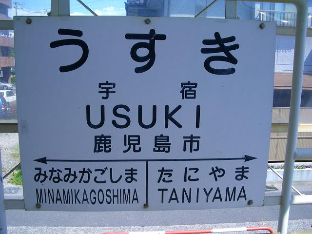w080807-KUsuki.JPG
