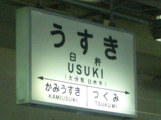 w080807-OUsuki.JPG