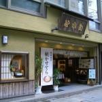 長崎の和菓子屋さん♪