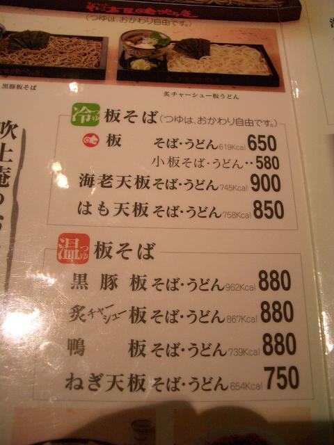 w081120-FukiageA1.JPG