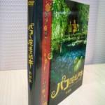 「パコと魔法の絵本」特別版DVDが届きました♪