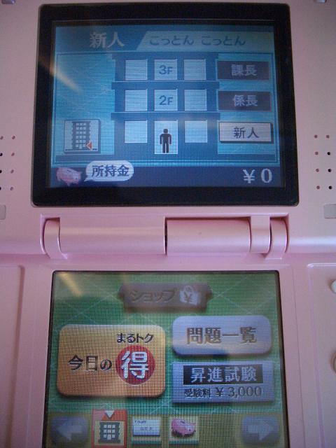 w091004-KeizaiDS2.JPG