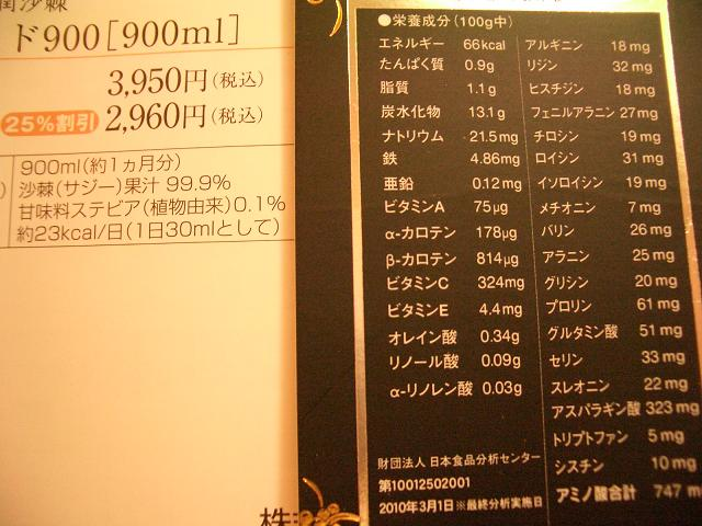 w110502-Saji4.JPG
