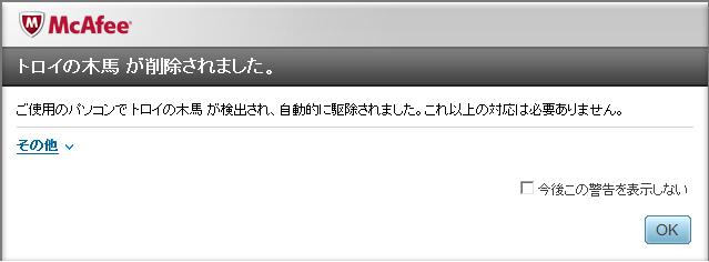 w110826-error01.png