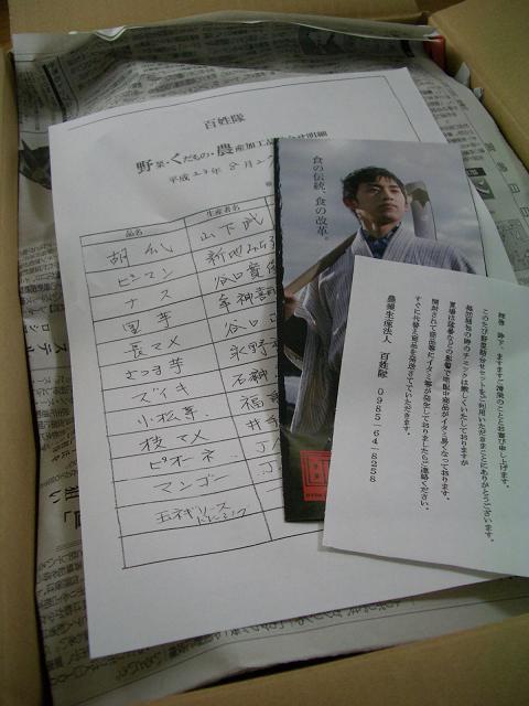 w110903-Hyakushotai01.JPG