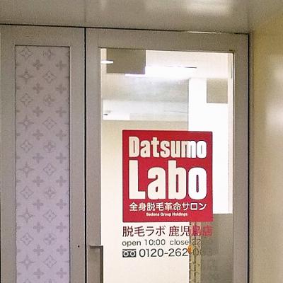 w130630-datsumo02.jpg