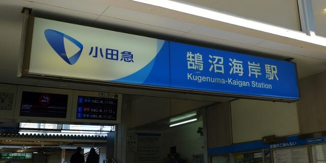 w131129-kugenuma01.JPG
