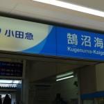 東京旅: 友人たちと鵠沼海岸のおいしいものを食べ歩きました♪