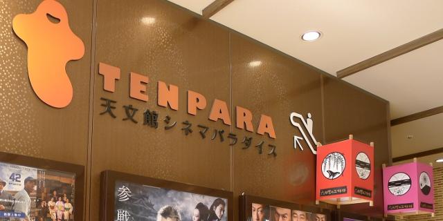 w131203-tenpara02.JPG