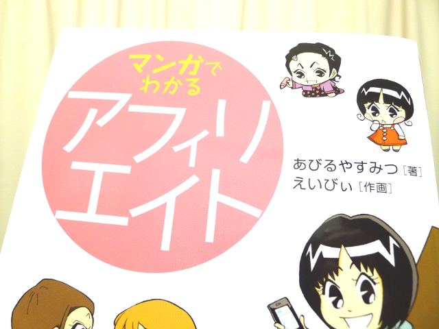 w131229-manga01.JPG