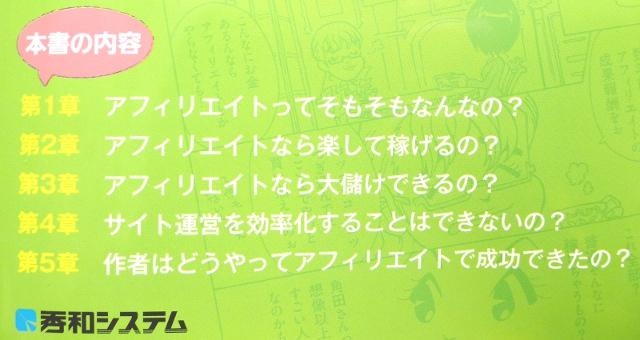 w131229-manga02.JPG