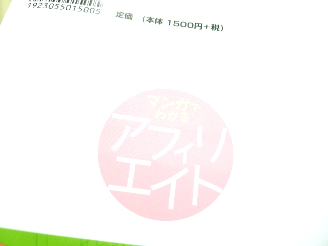 w131229-manga03.JPG