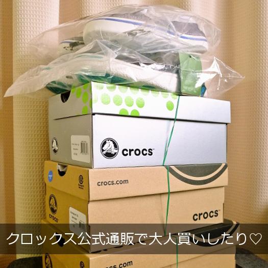 w150625-crocs14