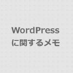[WordPressメモ] カスタム投稿タイプを追加したときの確認事項